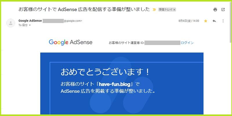 Googleアドセンス合格メール