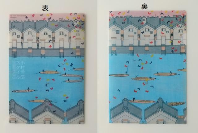 「日本橋」のA5サイズのクリアファイル