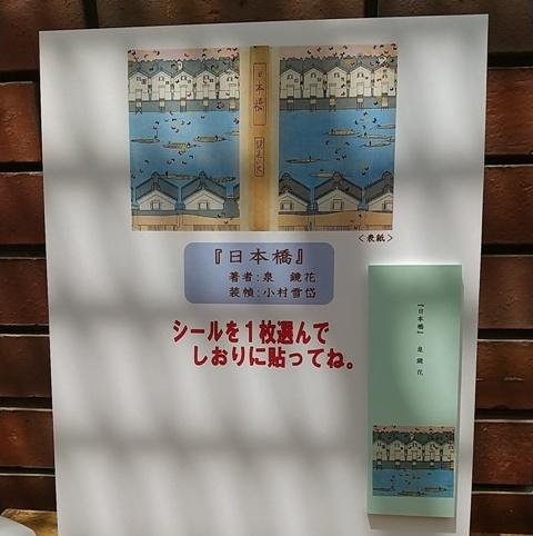 「日本橋」のしおりを作る