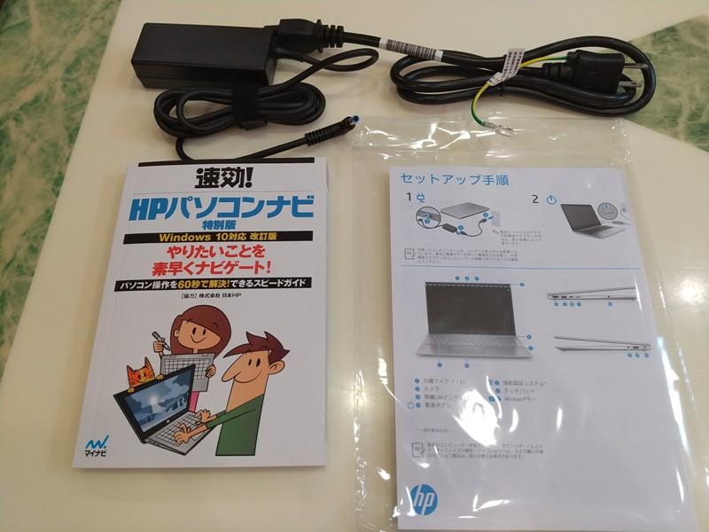 ノートPC   HP Pavilion 15-eh の付属品